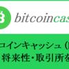 ビットコインキャッシュ(BCH)の特徴・将来性を解説。ビットコインとの違いは?
