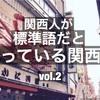 【関西人あるある】関西人が標準語だと思って使っている関西弁~vol.2