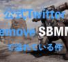 【Apex Legends】公式Twitterが未だに「スキルマッチ消せ」と言われている件w