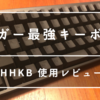 ブロガーにおすすめの最強キーボード【PFU HHKB Professional HYBRID Type-S レビュー 】