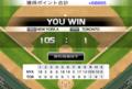 【9イニングス】かつてハマッた野球ゲームの末路【チーム打率6割8分】