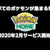【ポケモン】ポケモンHOME解禁について【感想】
