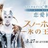 白雪姫のいない白雪姫映画『スノーホワイト/氷の王国』