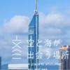 まるこ流!福岡タワーに格安で登る裏技