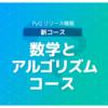 【コース追加】「数学とアルゴリズムコース」リリースのお知らせ