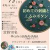 【お知らせ】10/3(火)初めての刺繍とくるみボタンのワークショップ@八丈島cafeHANAHANA