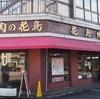 花島精肉店の里いもコロッケ