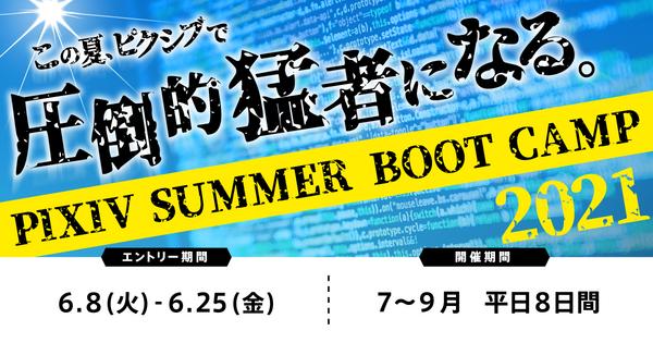 技術職向け夏インターンシップ「PIXIV SUMMER BOOT CAMP 2021」参加者募集のお知らせ