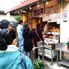 五反田の「信濃屋」でヤキトリを買った!