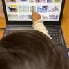 ワンワン好きの次男1歳パソコン検索