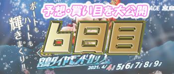 【6日目】宮島ダイヤモンドカップ【当たる競艇予想】得点率・順位を大公開!