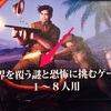 ボードゲーム「エルドリッチホラー 完全日本語版」エラッタ一覧【写真付き】