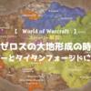 【World of Warcraft】アゼロスの秩序、大地形成の時代【ストーリー解説第三弾】