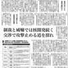 やなぎ沢協二版北朝鮮問題解決論