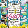 永久保存版の「おそうじ&お洗濯本」を発見!!これ一冊あればOK!