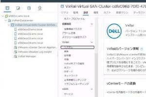 [VxRail] VxRail4.7とVxRail7.0の細かな違いとNFS新機能について調べてみた!