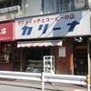 上井草の「サンドイッチとコーヒーの店 カリーナ」でタマゴ、ヤサイ、フルーツ。