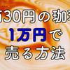 原価30円のコーヒーを1万円で売る−付加価値とは小さな《シアワセ》を付ける事