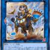 【遊戯王】《覇蛇大公ゴルゴンダ》等スプリガンズの新規カード4枚判明!|