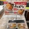 【コスパ飯テロ】なっ…丸亀製麺でうどん弁当だ…と…?!