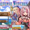 """【おすすめ】""""defense witches(ディフェンスウィッチーズ)""""という無料ゲームアプリを遊んで色々と紹介していく 12作品目"""
