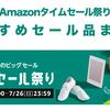 【Amazonタイムセール祭り2020】おすすめ商品&面白そうな商品をザクッとまとめてみたよ♪