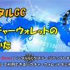 LUC888 バウチャーウォレット(レンタルGC)申込方法