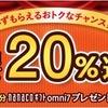 omni7大満足フェア① セブンネットでコミック/紙書籍/Blu-rayを20%+3.5%還元で購入する方法。BANANA FISH復刻版もお得に!