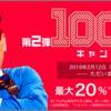 PayPay(ペイペイ)が第2弾100億円キャンペーンを開始!