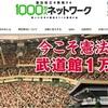 日本会議の改憲大集会に安倍、百田が ・・・