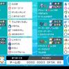 【ポケモン剣盾S6シングル最終57位(レート2126)~バイバニラ軸対面構築~】