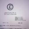LPIC 303 ver 2.0を取得しました。