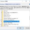 Windows 10 アニバーサリーアップデートで、bash(ubuntu)が使えるようになった