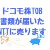 ドコモTOBの案内が三菱UFJモルガン・スタンレー証券から来た。NTTに売ることにしました。