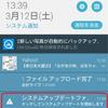 ASUS Zenfone5をAndroid5に