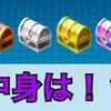 【パズドラレーダー】宝箱の色違いの意味を正しく理解しとこう!