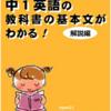 お知らせ:「中1英語の教科書の基本文がわかる!」について