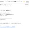 青梗菜と油揚げのおひたしがレシプブログのメルマガで紹介されてた!!