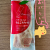 青森の美味しいアップルパイ☆パティシエのりんごスティック