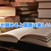 【国語の授業をやると感じること】国語ってちゃんと読めると楽しいよ