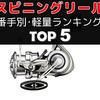 【2019年版】番手&メーカー別 スピニングリール軽さランキング TOP5