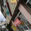 市街地にある中華屋さん「天心」【名瀬】