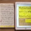 働くための価値観が変化している!?「モチベーション革命」をよみました。