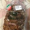 タカキベーガリー:石窯:果実シリアル
