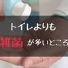 この世は雑菌で溢れている?トイレの便座よりも遥かに多くの雑菌が繁殖しているところ。