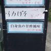 「名護漁港天ぷら棟」の「イカげそ」 150円
