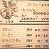 ポケモン金銀をダウンロードする〜序章〜