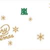 活動休止!嵐からの最後のクリスマスプレゼント!嵐ファンへの嵐からのクリスマスプレゼント!