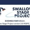 配信型朗読の可能性を見るか。Swallow Stage Project version 2.0 #SSP2_0 感想。
