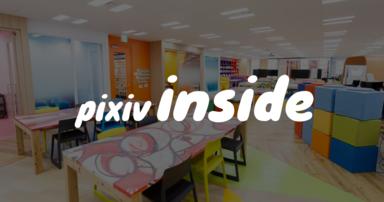 pixiv insideをリニューアルしました! 企画開催中